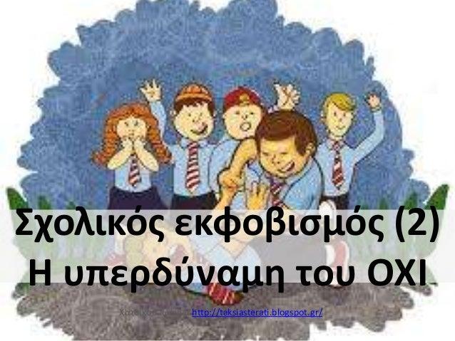 Σχολικός εκφοβισμός (2) Η υπερδύναμη του ΟΧΙ Χατσίκου Ιωάννα http://taksiasterati.blogspot.gr/