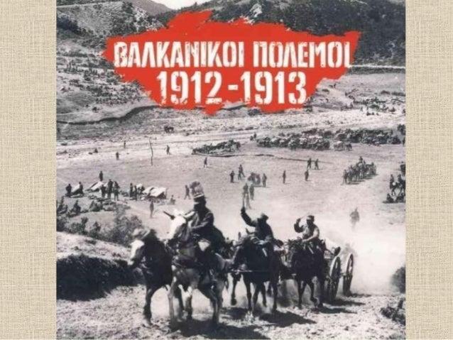 Αίτια (1) Οι διώξεις των Νεότουρκων σε βάρος των αλλοεθνών πληθυσμών της Οθωμανικής αυτοκρατορίας, τους οποίους προσπαθούν...