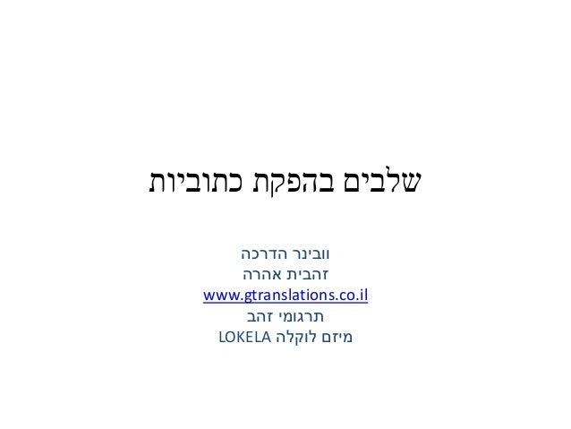 שלבים בהפקת כתוביות וובינר הדרכה זהבית אהרה www.gtranslations.co.il תרגומי זהב מיזם לוקלה LOKELA
