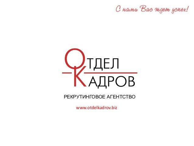 РЕКРУТИНГОВОЕ АГЕНТСТВО www.otdelkadrov.biz