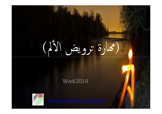 ٔ ()همﺎرة ﺗﺮوﻳﺾ اﻻﱂ Wadi2014  https://www.facebook.com/wadiquality