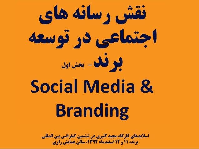 ﻧﻘﺶ رﺳﺎﻧﻪ ﻫﺎي اﺟﺘﻤﺎﻋﯽ در ﺗﻮﺳﻌﻪ ﺑﺮﻧﺪ & Social Media Branding - ﺑﺨﺶ اول  اﺳﻼﯾﺪﻫﺎي ﮐﺎرﮔﺎه ﻣﺠﯿﺪ ﮐﺜﯿﺮي در ﺷﺸﻤﯿ...