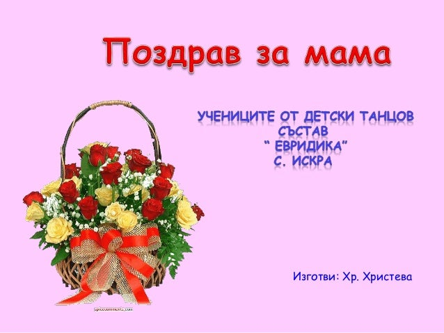 Изготви: Хр. Христева