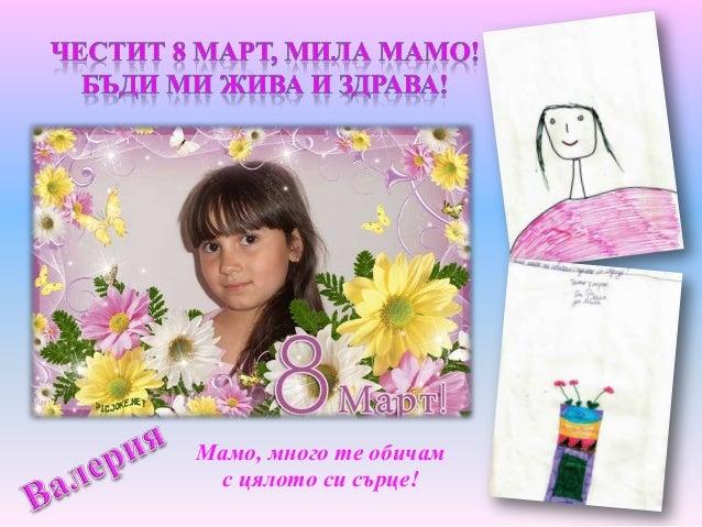 Обичам те! Мамо, ти си за мене златна!