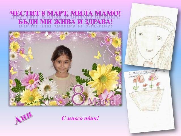 Мила мамо, ти си златна звездица за мен! Обичам те с цялото си сърце!