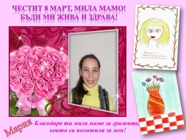 Мамо, много си добра! Много те обичам! Ти си моята звезда!