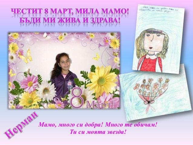 Мила мамо, много те обичам! Ти си всичко за мен!