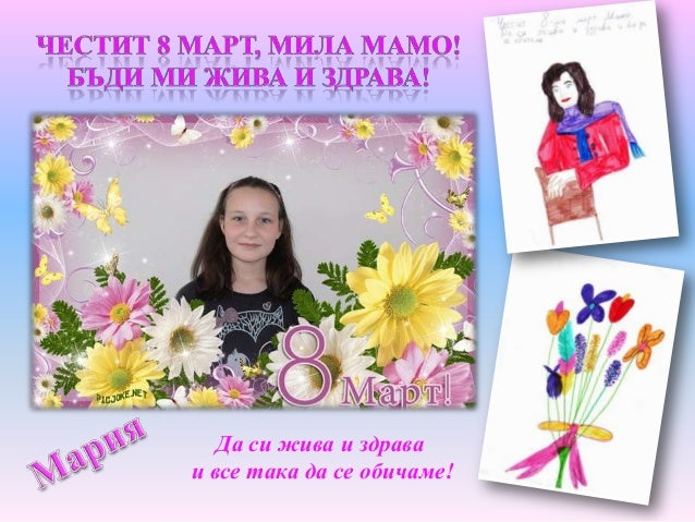 Мамо, обичам те с цялото си сърце!