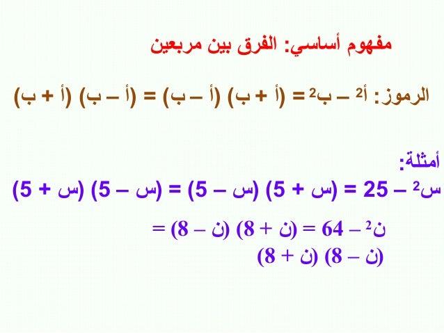 المعادلات التربيعية الفرق بين مربعين
