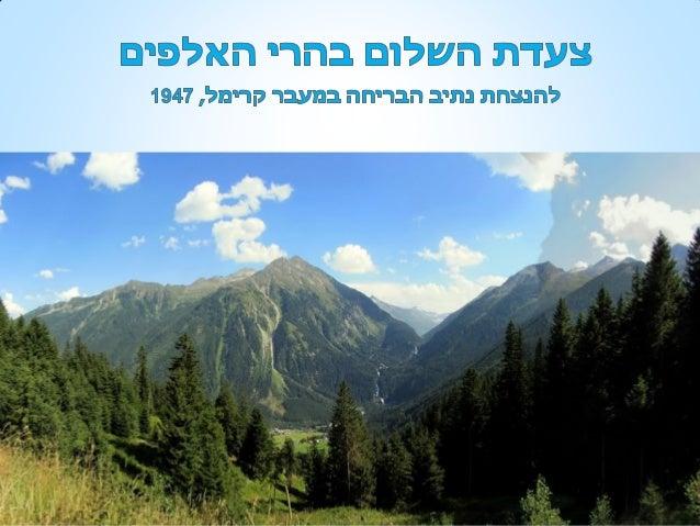 במהלך קייץ 7491 יצאו בחשאי מאוסטריה דרך מעבר ההרים הסמוך לעיירה קרימל כ-000,5 ניצולי שואה, גברים, נשים וטף, וחצו ברגל א...