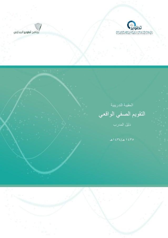 الحقيبة التدريبية  التقويم الصفي الواقعي دليل المدرب 1414 هـ/1414هـ  1