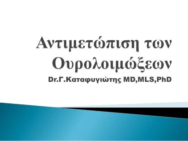 Dr.Γ.Καταφυγιώτης MD,MLS,PhD