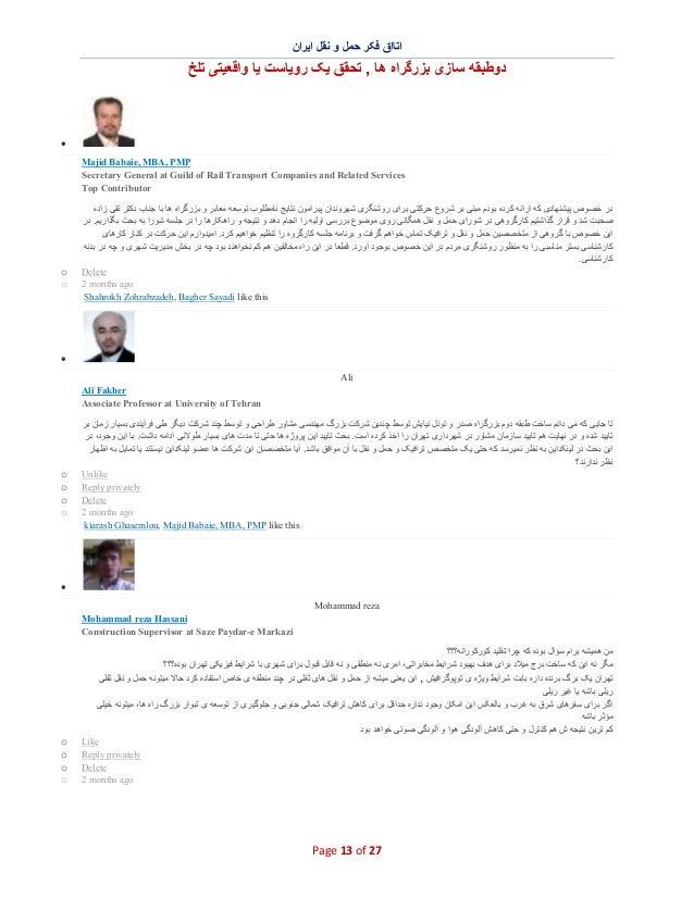 اﺗﺎاق ﻓﮑر ﺣﻣل و ﻧﻘل اﯾران  دوطﺑﻘﮫ ﺳﺎزی ﺑزرﮔراه ھﺎ , ﺗﺣﻘق ﯾﮏ روﯾﺎﺳت ﯾﺎ واﻗﻌﯾﺗﯽ ﺗﻠﺦ  ∑ Majid Babaie, MBA, PMP Se...