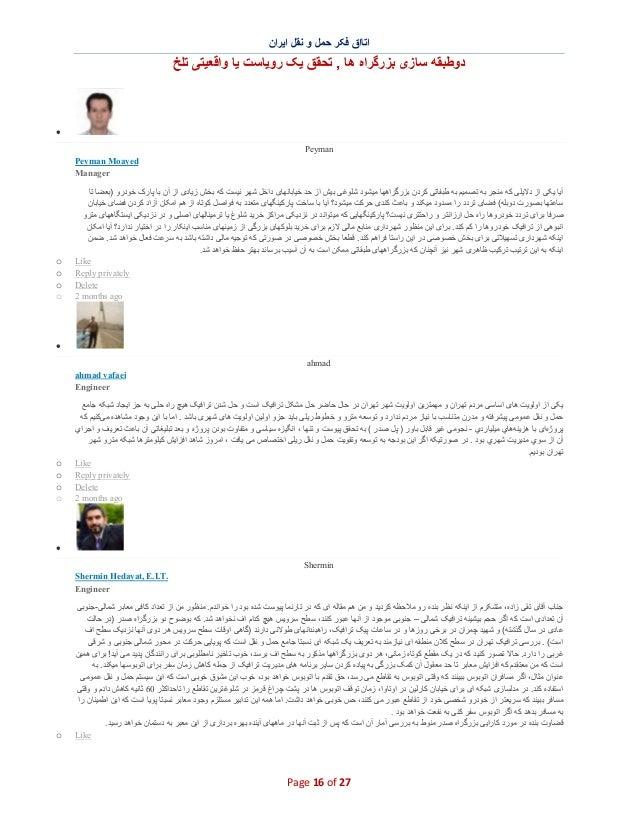 اﺗﺎاق ﻓﮑر ﺣﻣل و ﻧﻘل اﯾران  دوطﺑﻘﮫ ﺳﺎزی ﺑزرﮔراه ھﺎ , ﺗﺣﻘق ﯾﮏ روﯾﺎﺳت ﯾﺎ واﻗﻌﯾﺗﯽ ﺗﻠﺦ  ∑ Peyman Peyman Moayed ...