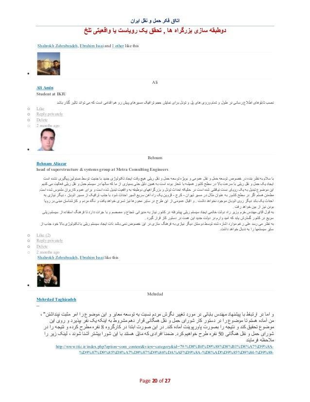 اﺗﺎاق ﻓﮑر ﺣﻣل و ﻧﻘل اﯾران  دوطﺑﻘﮫ ﺳﺎزی ﺑزرﮔراه ھﺎ , ﺗﺣﻘق ﯾﮏ روﯾﺎﺳت ﯾﺎ واﻗﻌﯾﺗﯽ ﺗﻠﺦ Shahrokh Zohrabzadeh, Ebrahim Issa...