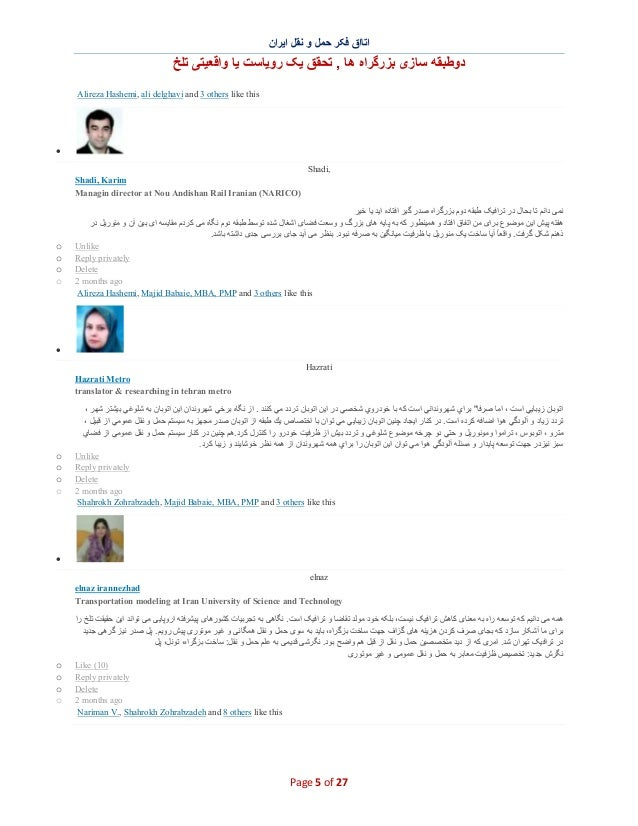 اﺗﺎاق ﻓﮑر ﺣﻣل و ﻧﻘل اﯾران  دوطﺑﻘﮫ ﺳﺎزی ﺑزرﮔراه ھﺎ , ﺗﺣﻘق ﯾﮏ روﯾﺎﺳت ﯾﺎ واﻗﻌﯾﺗﯽ ﺗﻠﺦ Alireza Hashemi, ali delghavi and ...