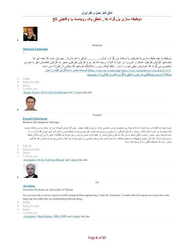 اﺗﺎاق ﻓﮑر ﺣﻣل و ﻧﻘل اﯾران  دوطﺑﻘﮫ ﺳﺎزی ﺑزرﮔراه ھﺎ , ﺗﺣﻘق ﯾﮏ روﯾﺎﺳت ﯾﺎ واﻗﻌﯾﺗﯽ ﺗﻠﺦ  ∑ Mehrdad Mehrdad Taghizade...