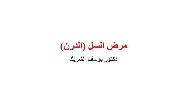 مرض السل (الدرن) دكتور يوسف الشريك