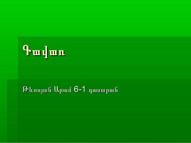Գավառ Թևոսյան Արամ 6-1 դասարան