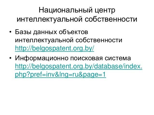 Национальный центр интеллектуальной собственности • Базы данных объектов интеллектуальной собственности http://belgospaten...