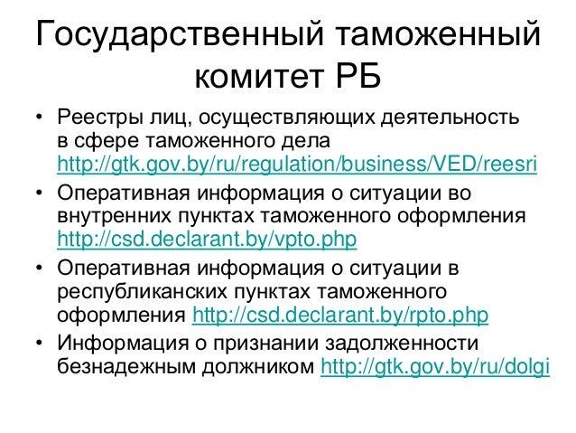Государственный таможенный комитет РБ • Реестры лиц, осуществляющих деятельность в сфере таможенного дела http://gtk.gov.b...
