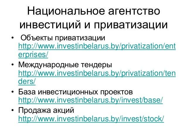 Национальное агентство инвестиций и приватизации • Объекты приватизации http://www.investinbelarus.by/privatization/ent er...