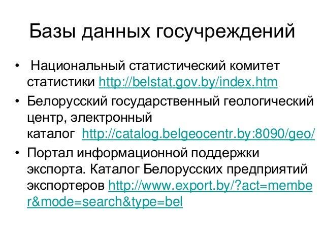 Базы данных госучреждений • Национальный статистический комитет статистики http://belstat.gov.by/index.htm • Белорусский г...