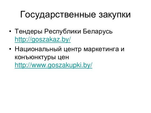 Государственные закупки • Тендеры Республики Беларусь http://goszakaz.by/ • Национальный центр маркетинга и конъюнктуры це...