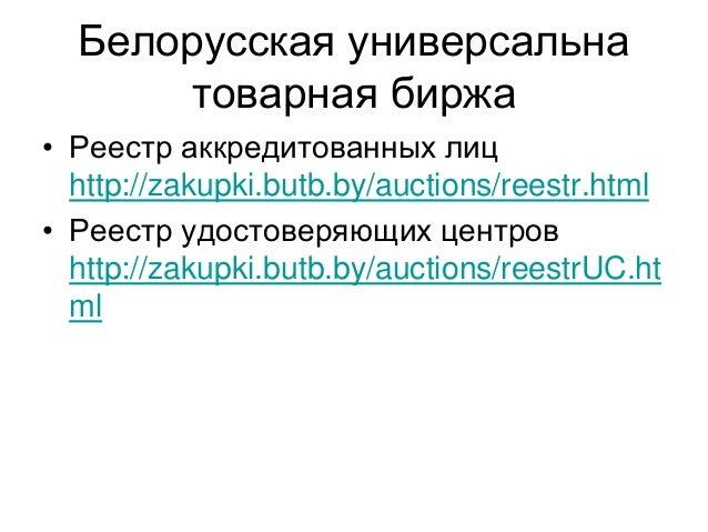 Белорусская универсальна товарная биржа • Реестр аккредитованных лиц http://zakupki.butb.by/auctions/reestr.html • Реестр ...
