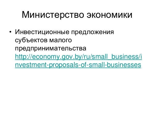Министерство экономики • Инвестиционные предложения субъектов малого предпринимательства http://economy.gov.by/ru/small_bu...