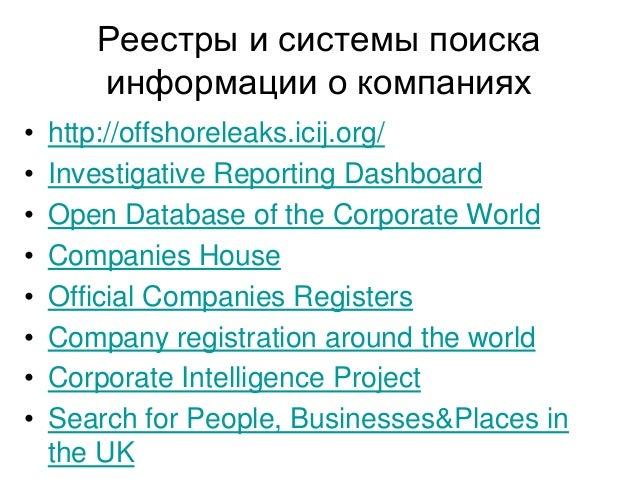 Реестры и системы поиска информации о компаниях • • • • • • • •  http://offshoreleaks.icij.org/ Investigative Reporting Da...