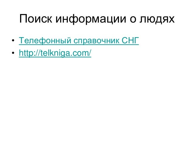 Поиск информации о людях • Телефонный справочник СНГ • http://telkniga.com/