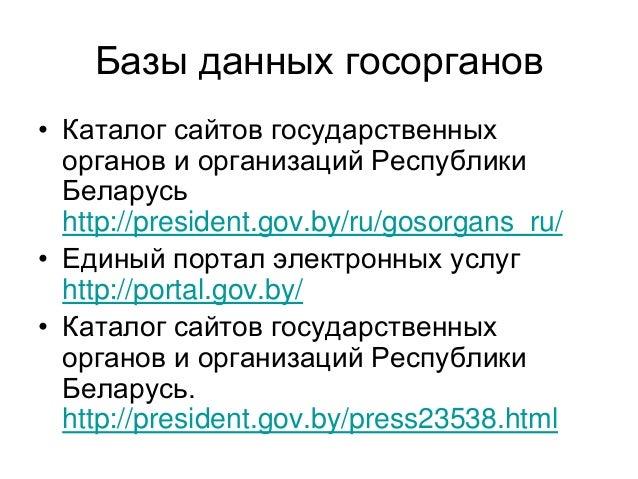 Базы данных госорганов • Каталог сайтов государственных органов и организаций Республики Беларусь http://president.gov.by/...
