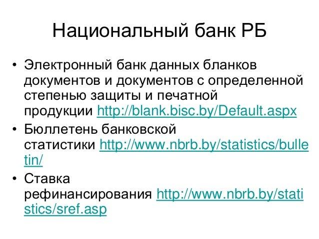 Национальный банк РБ • Электронный банк данных бланков документов и документов с определенной степенью защиты и печатной п...