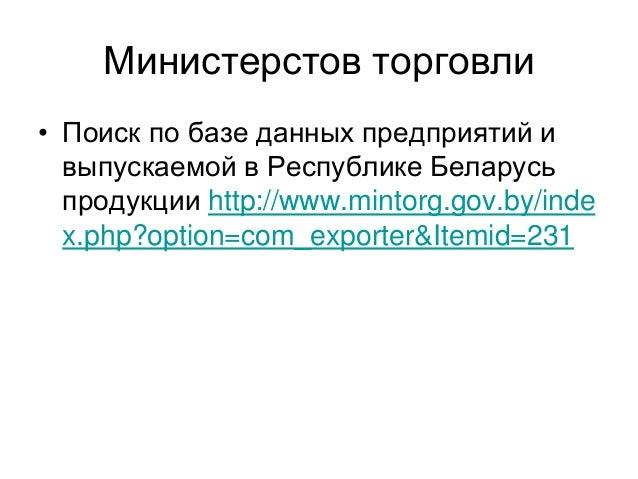 Министерстов торговли • Поиск по базе данных предприятий и выпускаемой в Республике Беларусь продукции http://www.mintorg....
