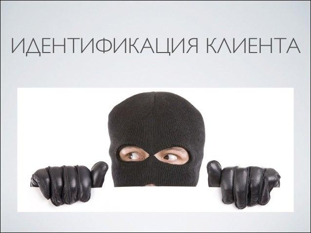 ИДЕНТИФИКАЦИЯ КЛИЕНТА