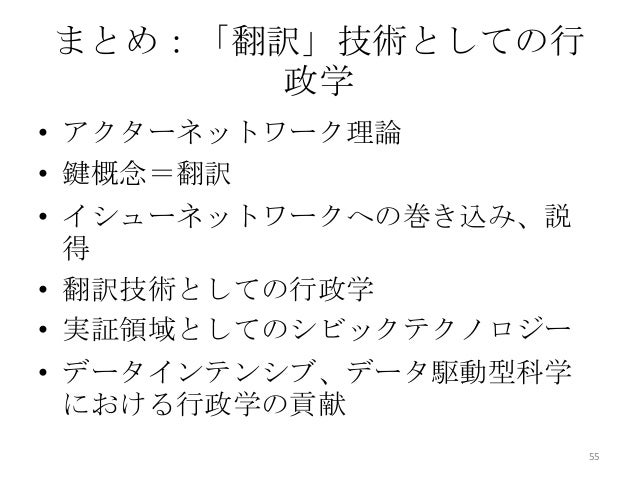 日本行政学会災害と科学技術研究部会発表資料