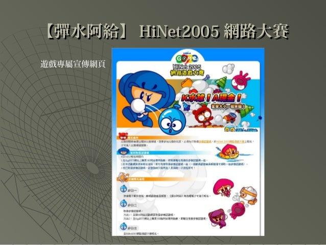 【彈水阿給】【彈水阿給】 HiNet2005HiNet2005 網路大賽網路大賽 遊戲專屬宣傳網頁