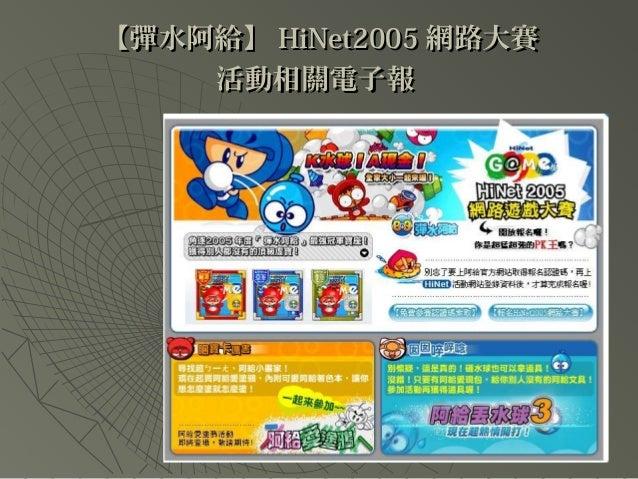 【彈水阿給】【彈水阿給】 HiNet2005HiNet2005 網路大賽網路大賽 活動相關電子報活動相關電子報