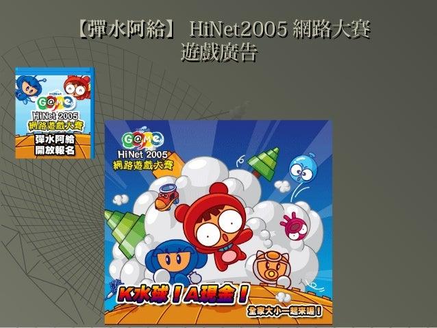 【彈水阿給】【彈水阿給】 HiNet2005HiNet2005 網路大賽網路大賽 遊戲廣告遊戲廣告