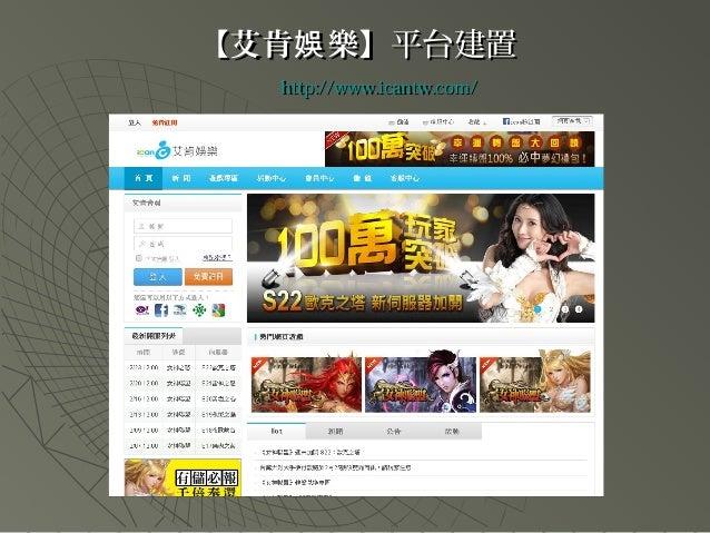 【艾肯 樂】娛【艾肯 樂】娛 平台建置平台建置 http://http://www.icantw.comwww.icantw.com//
