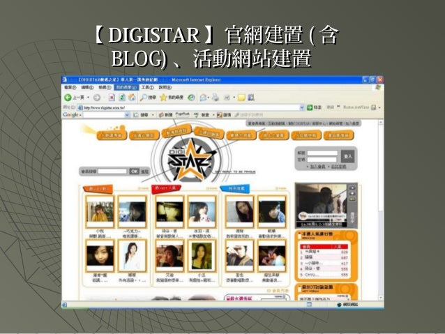 【【 DIGISTARDIGISTAR 】】官網建置官網建置 (( 含含 BLOG)BLOG) 、活動網站建置、活動網站建置