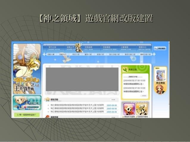 【神之領域】【神之領域】遊戲官網改版建置遊戲官網改版建置
