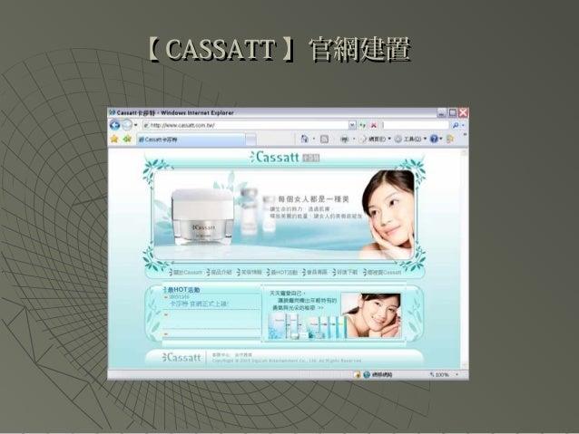 【【 CASSATTCASSATT 】】官網建置官網建置