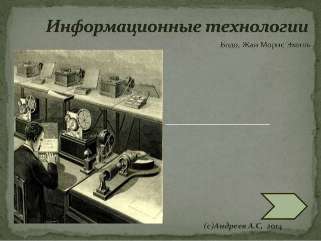 Бодо, Жан Морис Эмиль (с)Андреев А.С, 2014
