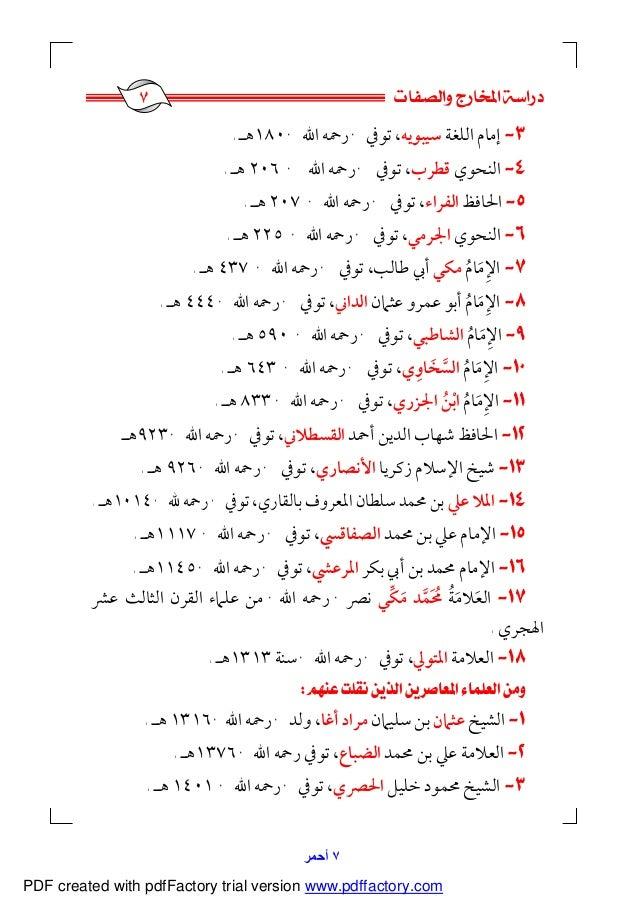 كتاب ناصر جمال للاطفال pdf