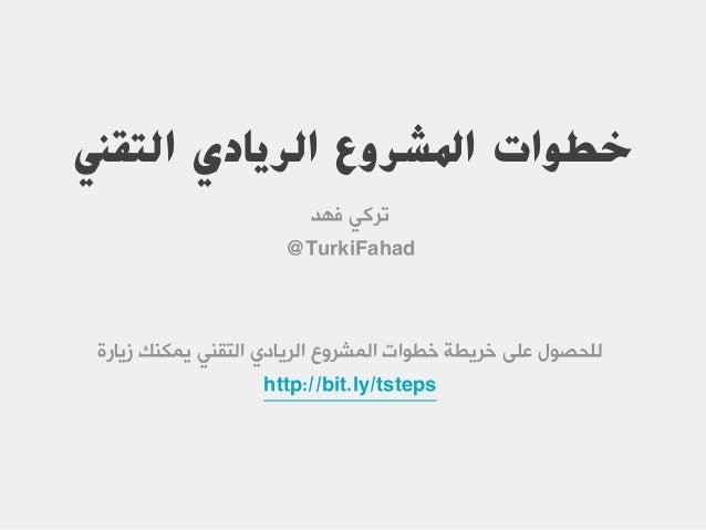 التقين الريادي املشروع خطوات فٙذ ٟرشو @TurkiFahad ص٠بسح ٠ّىٕه ٟٕاٌزم ٞاٌش٠بد اٌّششٚع خغٛاد خش٠غخ...