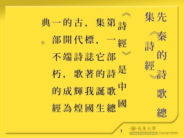 11 先 秦 的 詩 歌 總 集 《 詩 經 》 《 詩 經 》 是 中 國 第 一 部 詩 歌 總 集 , 它 的 誕 生 , 標 誌 著 我 國 古 代 詩 歌 輝 煌 的 開 端 , 成 為 一 部 不 朽 的 經 典 。