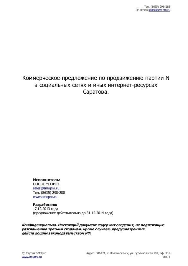 Тел. (8635) 298-288 Эл.почта sales@smopro.ru Коммерческое предложение по продвижению партии N в социальных сетях и иных ин...