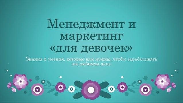 Менеджмент и маркетинг «для девочек» Знания и умения, которые вам нужны, чтобы зарабатывать на любимом деле